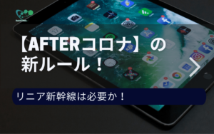 【Afterコロナ】の新ルール!リニア新幹線は必要か!